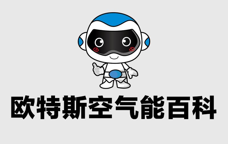 """拒当""""背锅侠"""":采暖系统耗电大,别总怪空气源热泵主机!"""