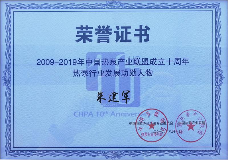 2019热泵行业发展功勋人物
