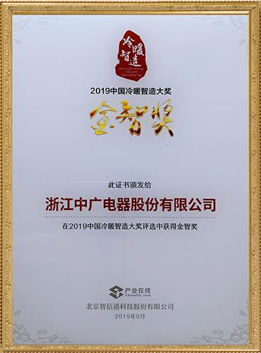 2019中国冷暖智造-金智奖