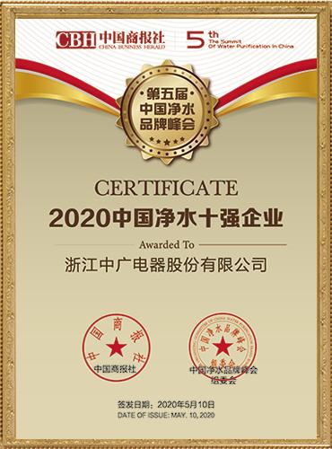 2020中国净水十强企业
